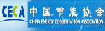 中国节能协会