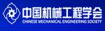 中国机械工程学会